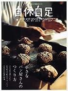 自休自足 2007/4月号 vol.17
