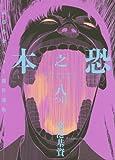 恐之本  八つ目(シリーズ8巻) (コミック(YKコミックス))