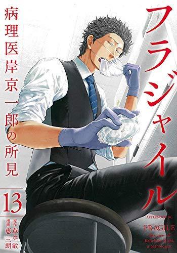 フラジャイル コミック 1-13巻セット
