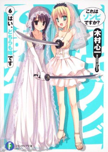 これはゾンビですか?6  はい、どちらも嫁です (富士見ファンタジア文庫)