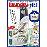 Laundry × MEI 2WAY BAG BOOK