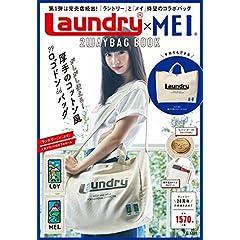 Laundry 表紙画像