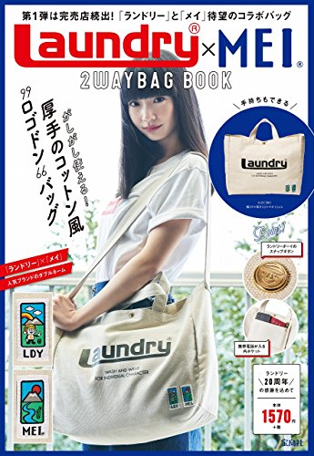 Laundry 2018 ‐ 2WAYBAG BOOK 大きい表紙画像