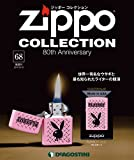 ジッポー コレクション 68号 (プレイボーイ 2003) [分冊百科] (ジッポーライター付)