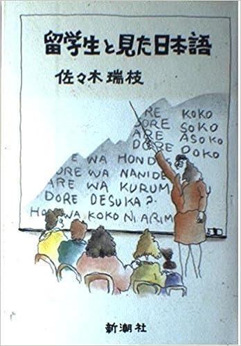 留学生と見た日本語