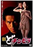 新どチンピラ [DVD]
