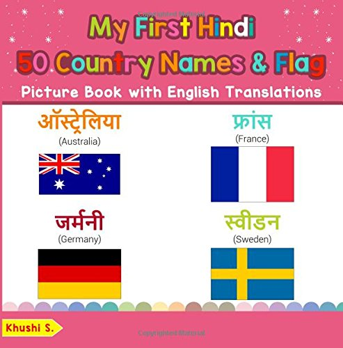 My First Hindi 50 Country Names & Flags Picture Book with