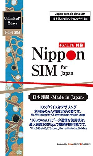 Nippon SIM for Japan 8days 3GB 4G-LTE Data Docomo Network, 3-in-1 Data SIM (No Voice/SMS), Support tethering, Japan Local Supports, No Activation, Credit Cards nor Contract 短期帰国・短期来日最適...