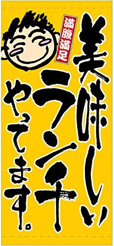 フルカラー幕 (トロマット)No.2548 (受注生産)   B07FYCCYYM