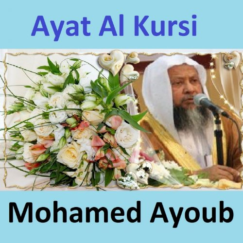 Amazon.com: Ayat Al Kursi (Quran - Coran - Islam): Mohamed