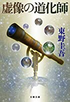 虚像の道化師 (文春文庫)