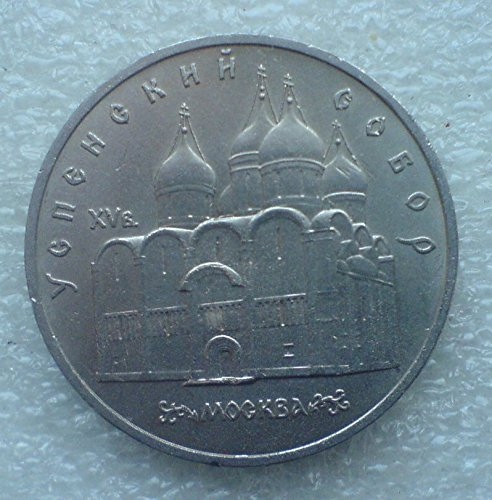 1990 RU 5 rubles. Assumption Uspenskiy Cathedral in Moscow USSR Soviet Union Coin 31mm About Uncirculated Detials