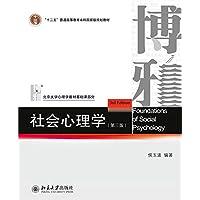 """""""十二五""""普通高等教育本科国家级规划教材·北京大学心理学教材基础课部分:社会心理学(第3版)"""