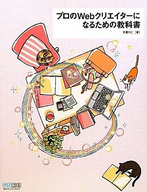 Puro no Web kurieitā ni naru tameno kyōkasho PDF