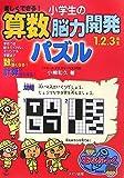 楽しくできる!小学生の算数脳力開発パズル 1.2.3年生 (まなぶっく)