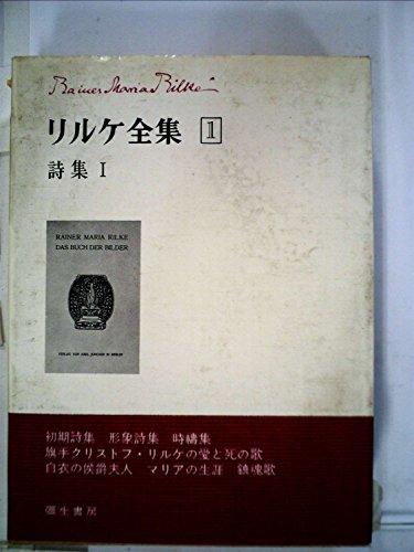 リルケ全集〈1〉詩集 (1973年)