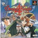 Dragon Knight 4 [Japan Import]
