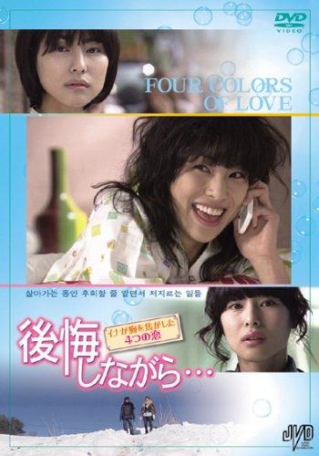 [DVD]後悔しながら…~イナが胸を焦がした4つの恋~ DVD-BOX