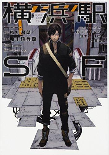 横浜駅SF (1) (角川コミックス・エース)