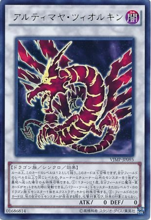 Yu Gi Oh Japanese Single Cards - 3