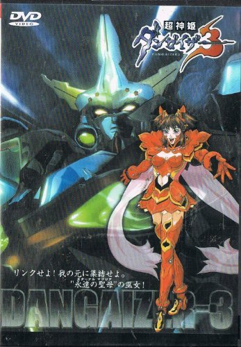 Dangaizer-3 DVD Format / Japanese Audio with English and Chinese Subtitles
