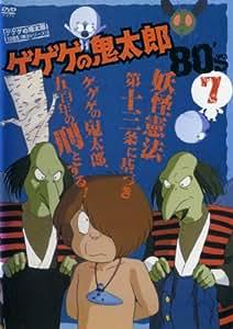 Gegege No Kitaro 1985-Dai 3 Series