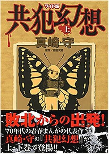 共犯幻想 上―ワイド版 | 斎藤 次...