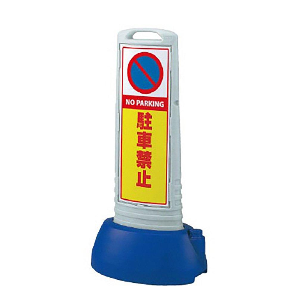 【865-611GY】#サインキューブスリムグレー駐車禁止片面  B07381K5BW