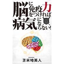 NOUNIMENEKIRYOUWOTUKEREBABYOUKININARANAI (Japanese Edition)