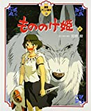 Princess Mononoke Vol. 1 of 2 (Japanese Edition)