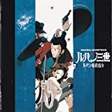 Lupin the 3rd Assassinate Lupin OST