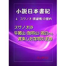 ShousetuNihonshoki 4 Susanoonoseiyaku Susanooha Gozusan Kayasanshuhenkara Toraisita Kayanoouzoku (Japanese Edition)
