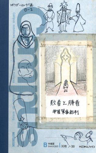 架空の歴史ノート1-2 敗者と勝者 帝国軍事裁判編