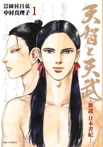 天智と天武 1 -新説・日本書紀- (ビッグコミックス)