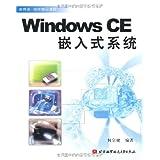 Windows CE嵌入式系统