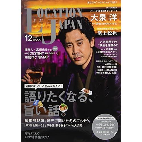ロケーションジャパン 2017年 12月号 表紙画像