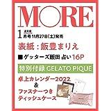 2022年1月号 gelato pique(ジェラートピケ)卓上カレンダー&ケース