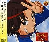 One by Eiji Kikumaru (2011-11-09)