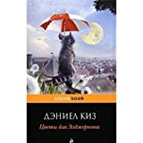 Flowers for Algernon Tsvety dlya Eldzhernona