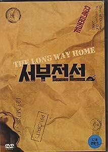 Amazon Com The Long Way Home Korean Movie W English Sub