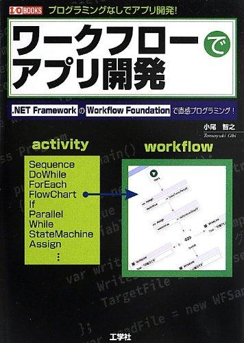 Download Wāku furō de apuri kaihatsu : dotto netto furēmuwāku no wāku furō faundēshon de chokkan puroguramingu puroguramingu nashi de apuri kaihatsu ebook