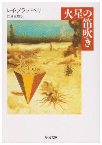 火星の笛吹き (ちくま文庫)