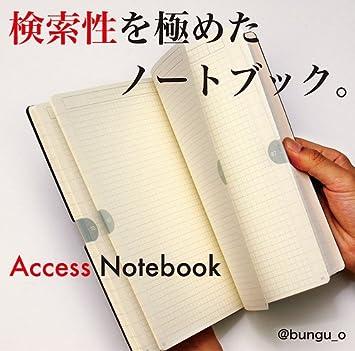 Access Notebook (アクセスノートブック) 検索性を極めたノートブック