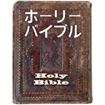 Holy Bible (Japanese Edition)