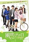 [DVD]風吹くよき日 DVD-BOX2