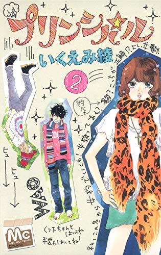 プリンシパル 2 (マーガレットコミックス)