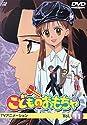 こどものおもちゃ -TVアニメーション- Vol.11