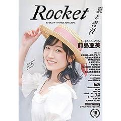 Rocket 最新号 サムネイル