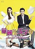 [DVD]華麗なる玉子様~スイートリベンジ <台湾オリジナル放送版> DVD-BOX1