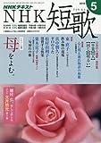 NHK短歌 2018年 05 月号 [雑誌]